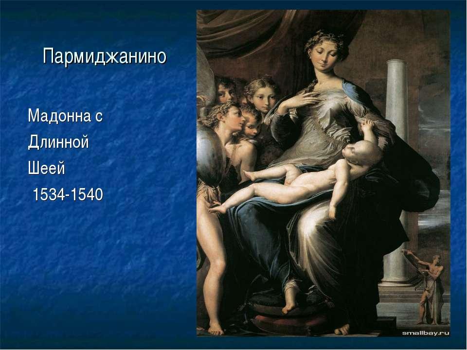 Пармиджанино Мадонна с Длинной Шеей 1534-1540