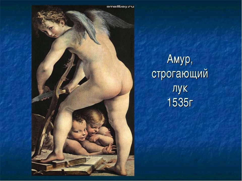 Амур, строгающий лук 1535г