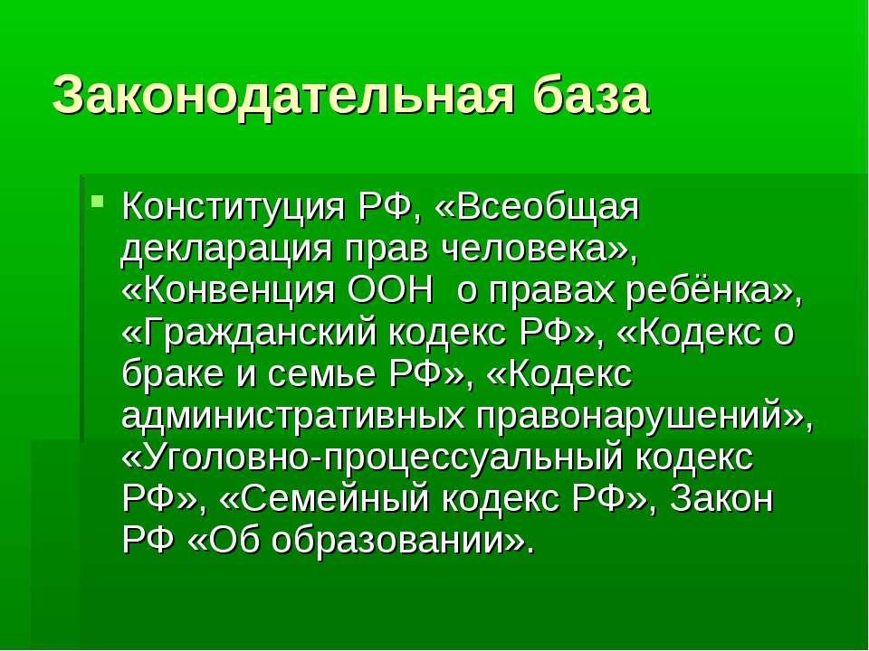 Законодательная база Конституция РФ, «Всеобщая декларация прав человека», «Ко...