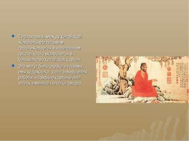 Тесная связь между китайской живописью и письмом прослеживается в написанном ...