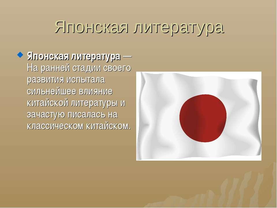 Японская литература Японская литература—На ранней стадии своего развития исп...