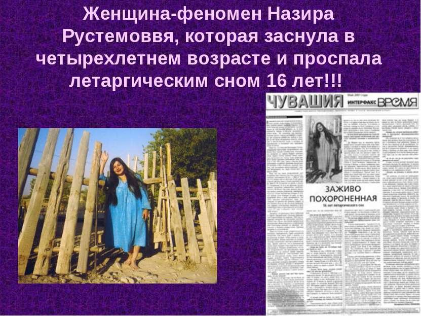 Женщина-феномен Назира Рустемоввя, которая заснула в четырехлетнем возрасте и...