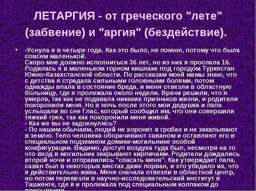 """ЛЕТАРГИЯ - от греческого """"лете"""" (забвение) и """"аргия"""" (бездействие). -Уснула я..."""