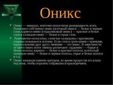 Оникс Оникс — минерал, ленточно-полосчатая разновидность агата. Различают соб...