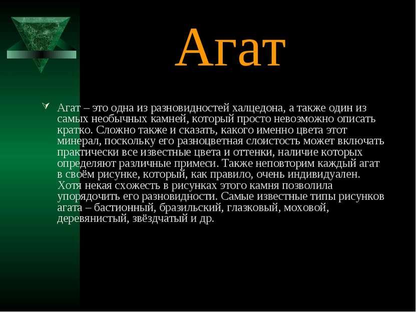 Агат Агат – это одна из разновидностей халцедона, а также один из самых необы...