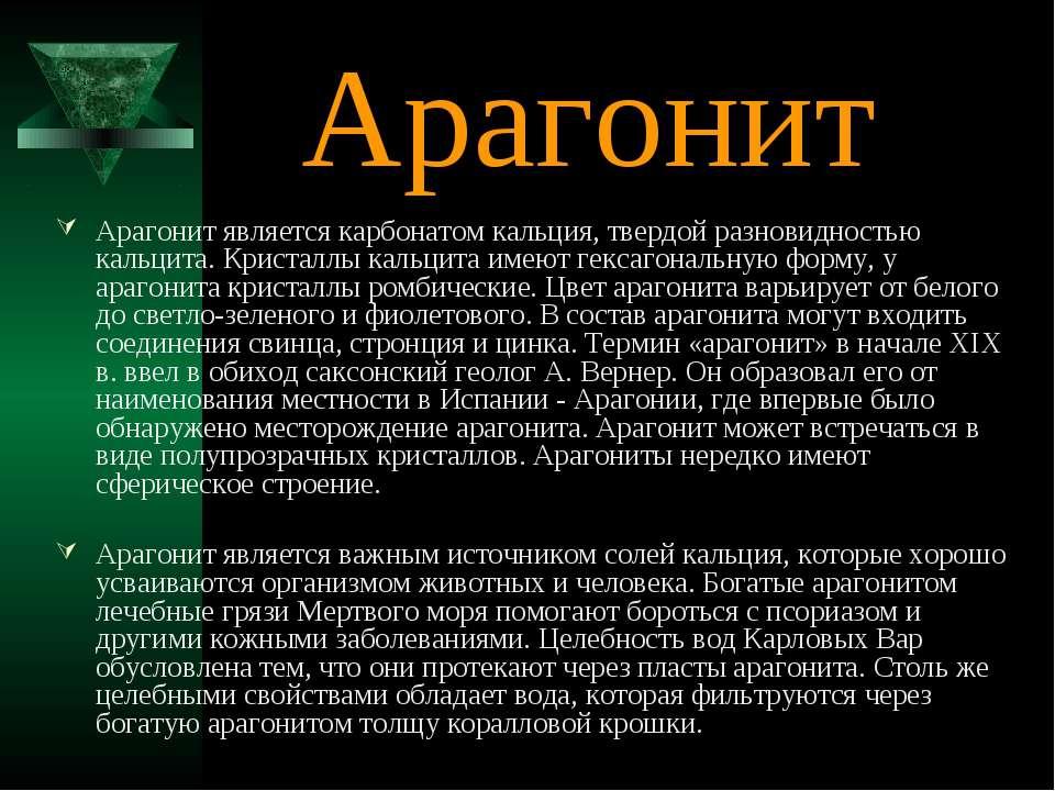 Арагонит Арагонит является карбонатом кальция, твердой разновидностью кальцит...