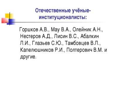 Отечественные учёные-институционалисты: Горшков А.В., Мау В.А., Олейник А.Н.,...