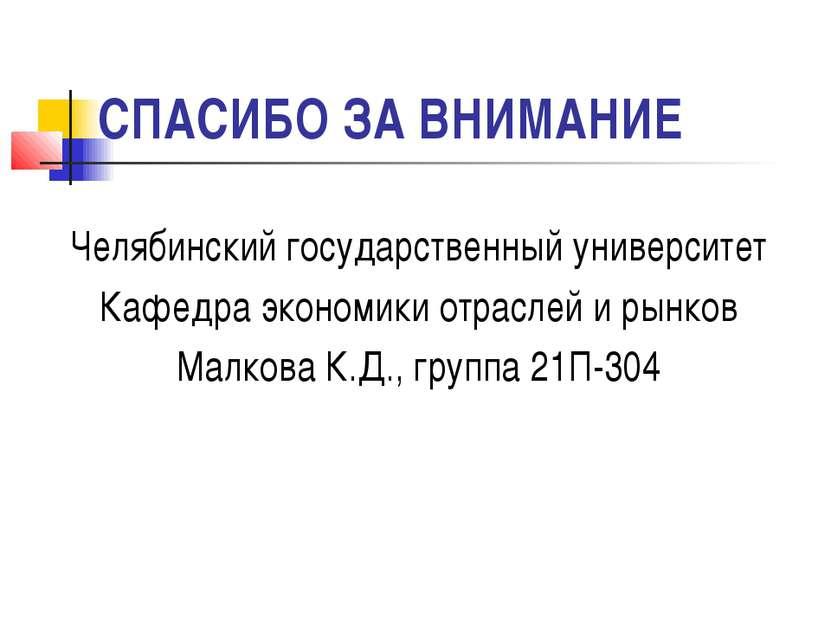СПАСИБО ЗА ВНИМАНИЕ Челябинский государственный университет Кафедра экономики...