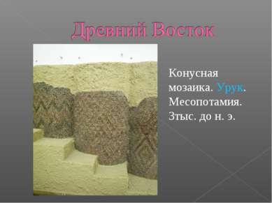Конусная мозаика. Урук. Месопотамия. 3тыс. дон.э.