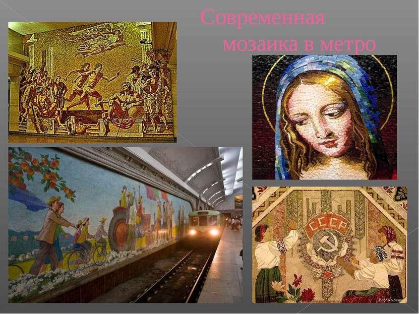 Современная мозаика в метро