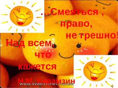 /11 …Смеяться , право, не грешно! Над всем, что кажется смешно… Н.М. Карамзин