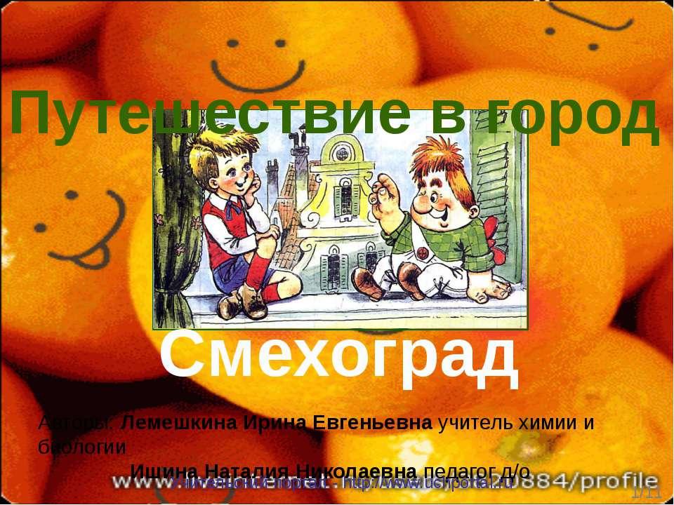 Путешествие в город Смехоград /11 Авторы: Лемешкина Ирина Евгеньевна учитель ...