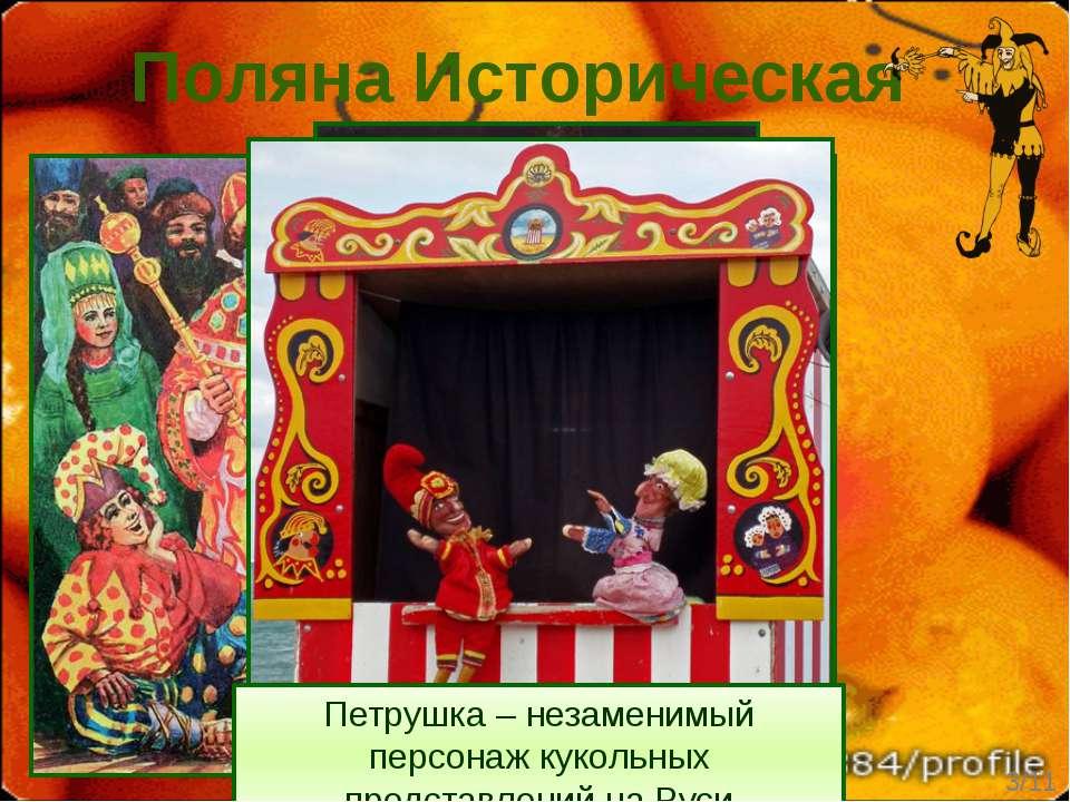 /11 Поляна Историческая Средневековый шут, служивший при дворце аристократа Б...