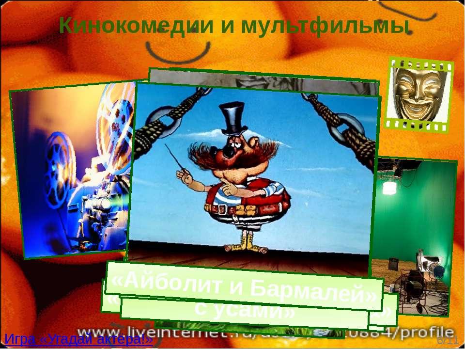 /11 Кинокомедии и мультфильмы Игра «Угадай актёра!» «Волшебное кольцо» «Месть...