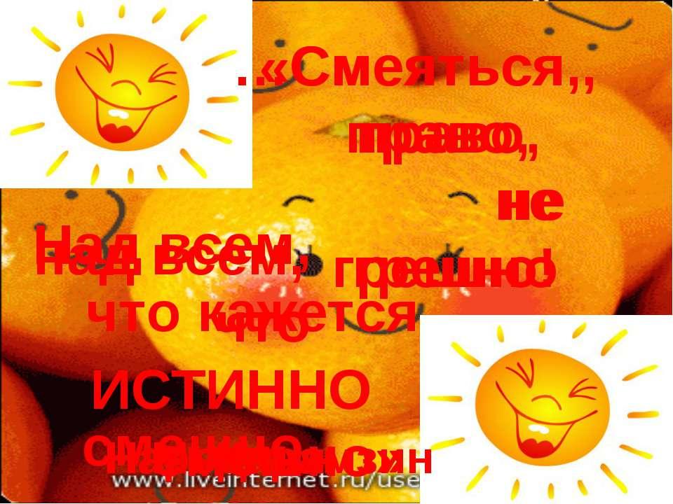 /11 …Смеяться , право, не грешно! Над всем, что кажется смешно… «Смеяться, пр...