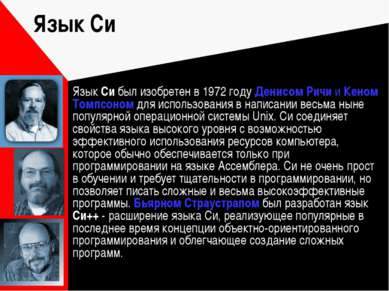 Язык Си Язык Си был изобретен в 1972 году Денисом Ричи и Кеном Томпсоном для ...