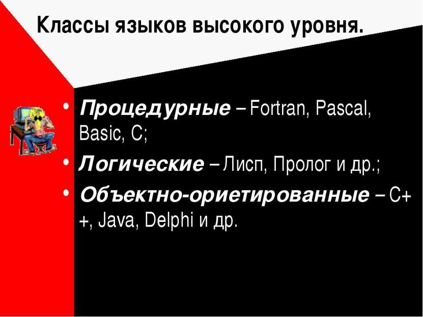 Классы языков высокого уровня. Процедурные – Fortran, Pascal, Basic, C; Логич...