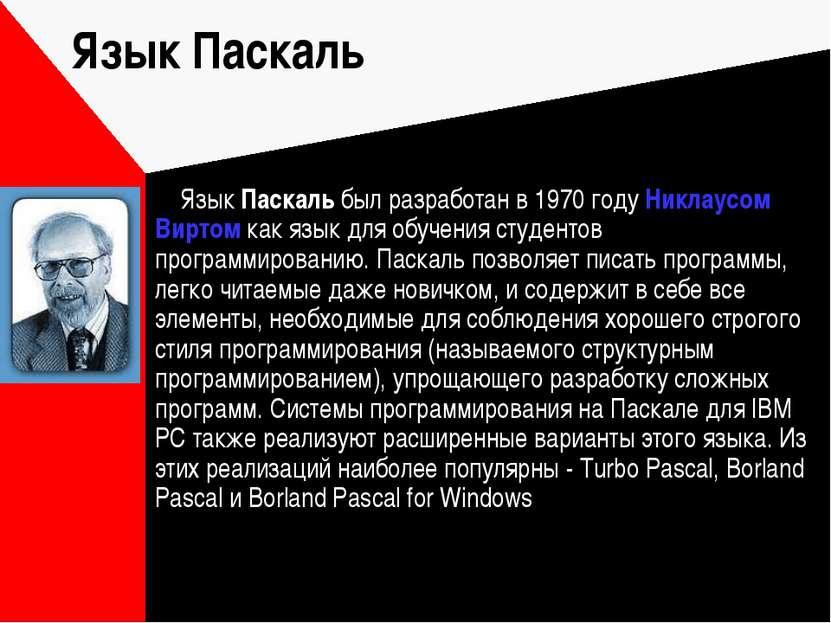 Язык Паскаль  Язык Паскаль был разработан в 1970 году Никлаусом Виртом как...