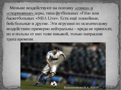 Меньше воздействуют на психику «гонки» и «спортивные» игры, типа футбольных «...
