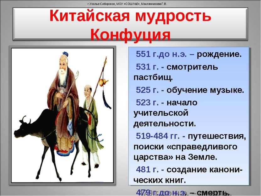 г.Усолье-Сибирское, МОУ «СОШ №2», Масленникова Г.В. 551 г.до н.э. – рождение....