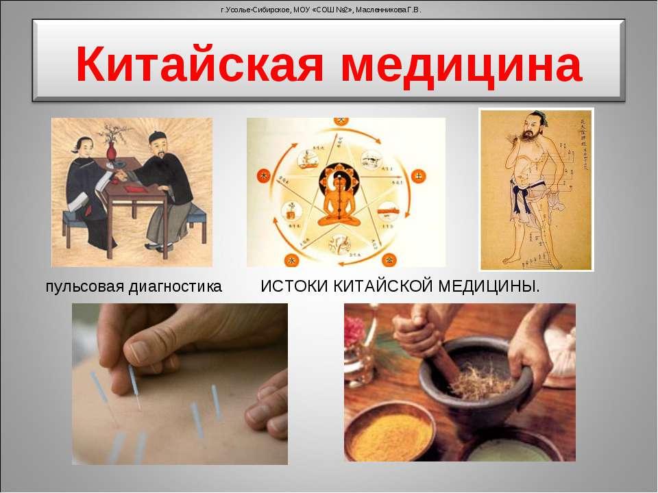 г.Усолье-Сибирское, МОУ «СОШ №2», Масленникова Г.В. пульсовая диагностика ИСТ...
