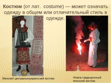 Костюм (от лат. costume)— может означать одежду в общем или отличительный ст...