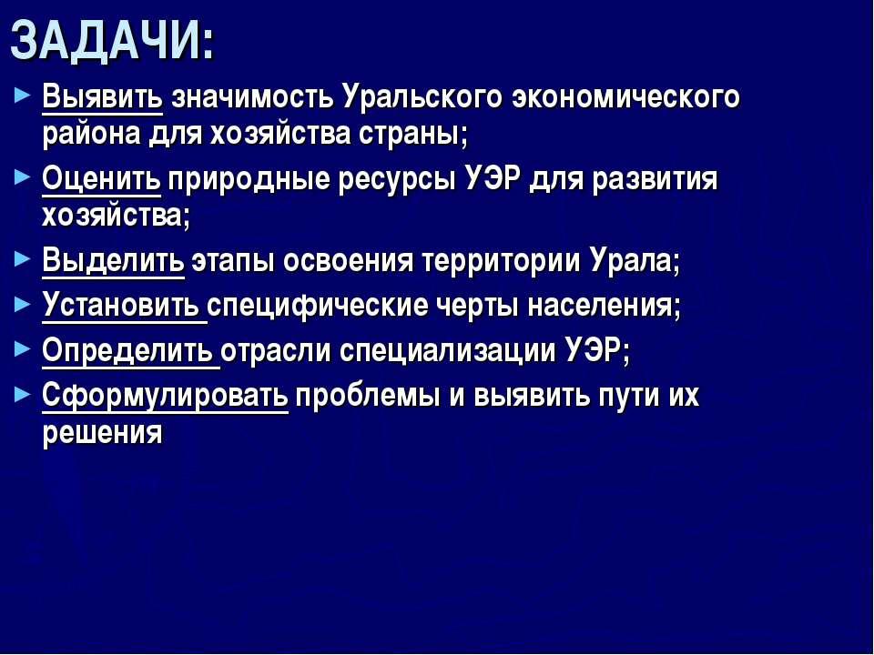 ЗАДАЧИ: Выявить значимость Уральского экономического района для хозяйства стр...