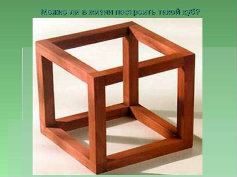 Можно ли в жизни построить такой куб?