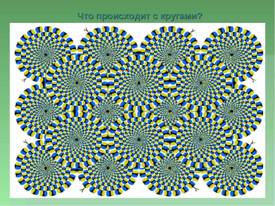 Что происходит с кругами?