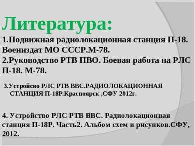 Литература: Подвижная радиолокационная станция П-18. Воениздат МО СССР.М-78. ...