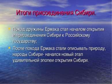 Итоги присоединения Сибири. Поход дружины Ермака стал началом открытия и прис...