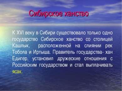 Сибирское ханство К XVI веку в Сибири существовало только одно государство Си...