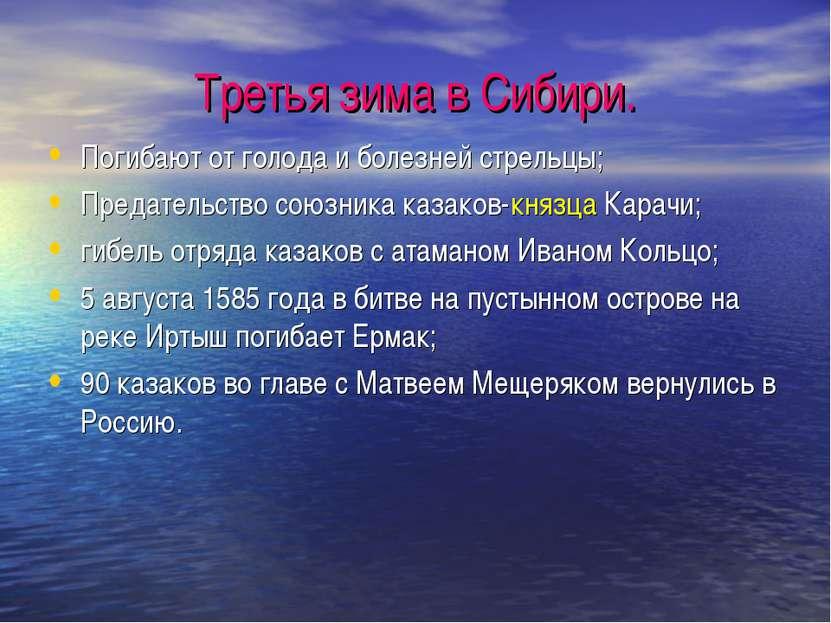Третья зима в Сибири. Погибают от голода и болезней стрельцы; Предательство с...