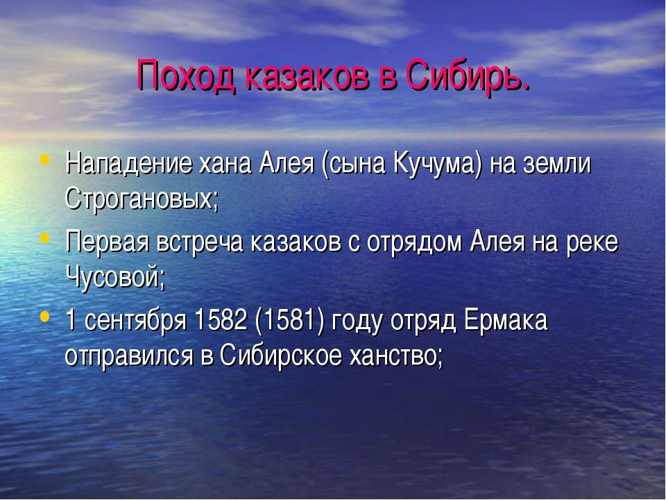 Поход казаков в Сибирь. Нападение хана Алея (сына Кучума) на земли Строгановы...