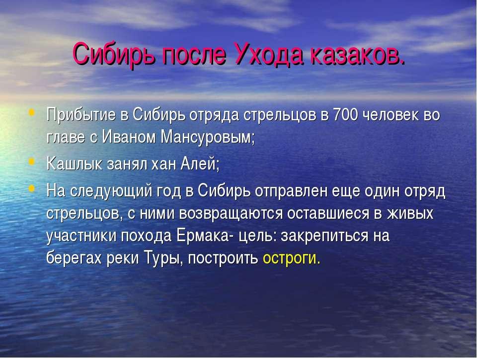Сибирь после Ухода казаков. Прибытие в Сибирь отряда стрельцов в 700 человек ...