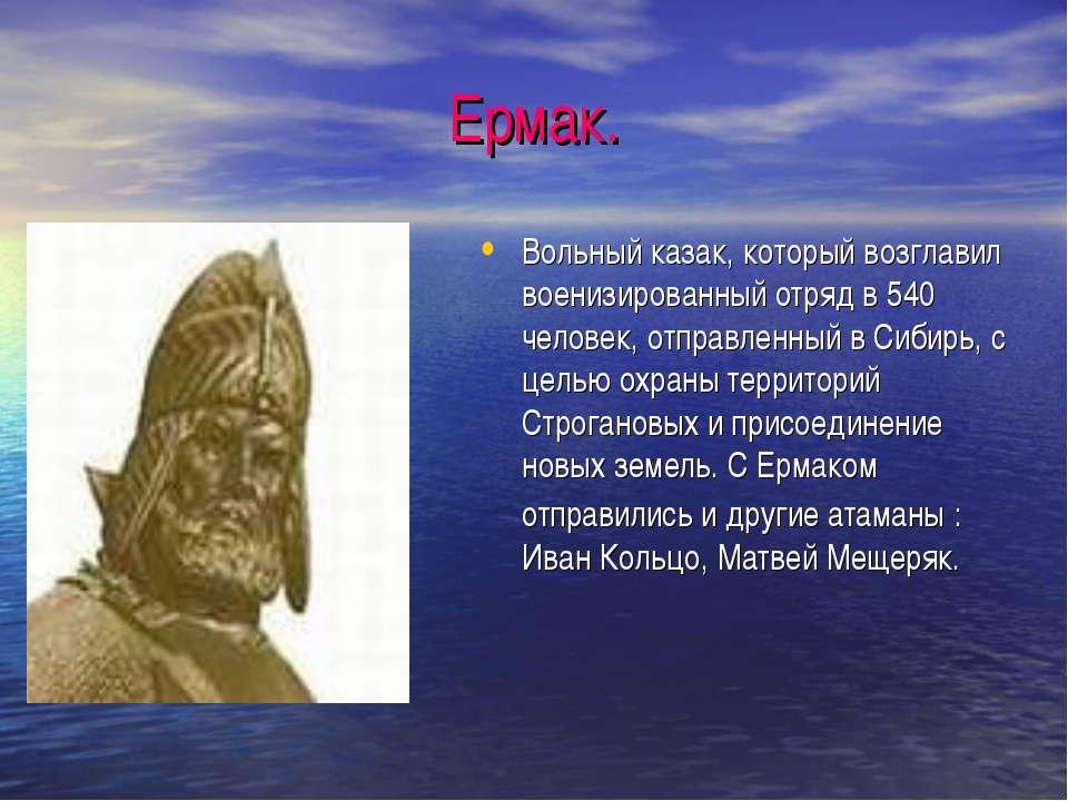 Ермак. Вольный казак, который возглавил военизированный отряд в 540 человек, ...
