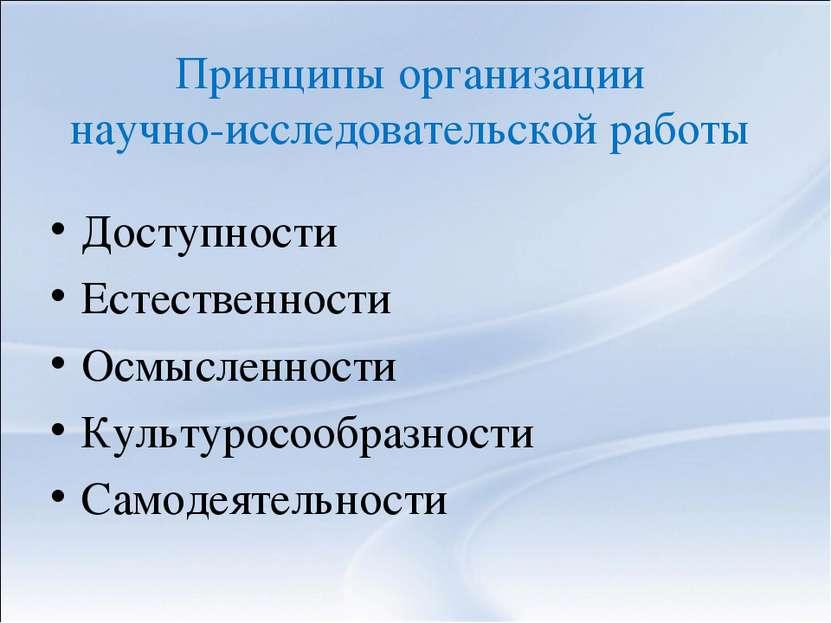 Принципы организации научно-исследовательской работы Доступности Естественнос...