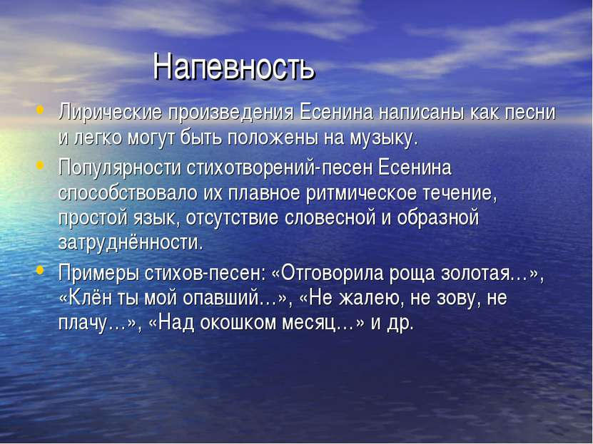 Напевность Лирические произведения Есенина написаны как песни и легко могут б...