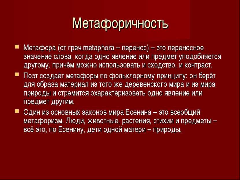 Метафоричность Метафора (от греч.metaphora – перенос) – это переносное значен...