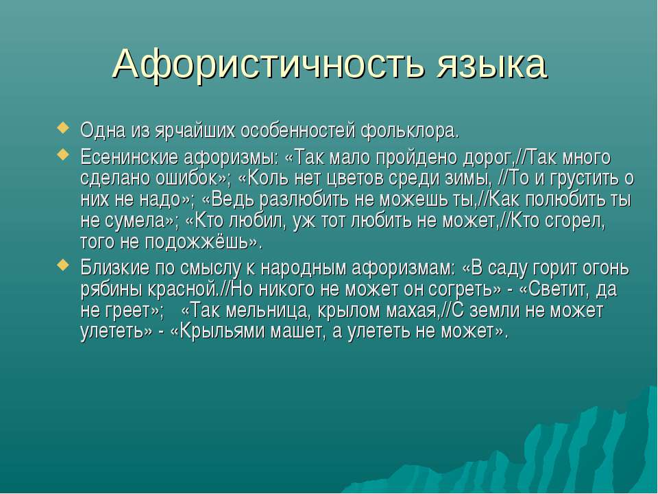 Афористичность языка Одна из ярчайших особенностей фольклора. Есенинские афор...