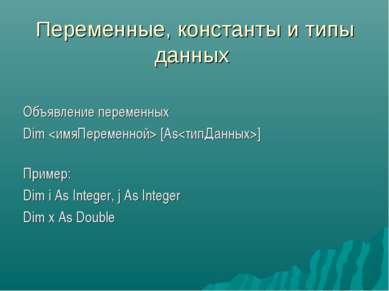 Переменные, константы и типы данных Объявление переменных Dim [Аs] Пример: Di...