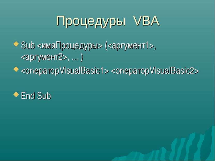 Процедуры VBA Sub (, , ... ) End Sub