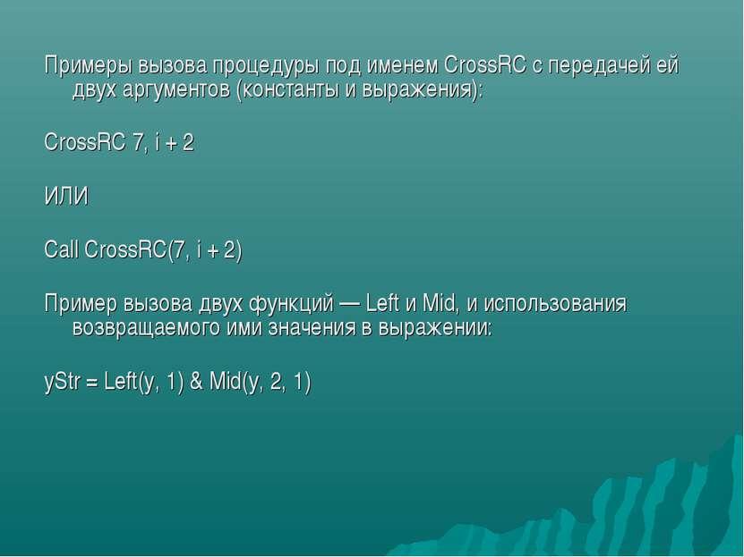 Примеры вызова процедуры под именем CrossRC с передачей ей двух аргументов (к...