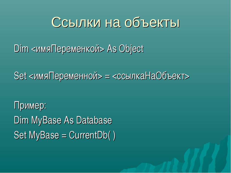 Ссылки на объекты Dim As Object Set = Пример: Dim MyBase As Database Set MyBa...
