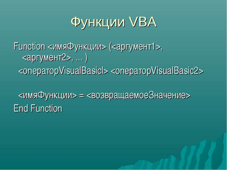 Функции VBA Function (, , ... ) = End Function