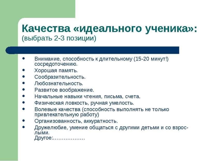 Качества «идеального ученика»: (выбрать 2-3 позиции) Внимание, способность к ...
