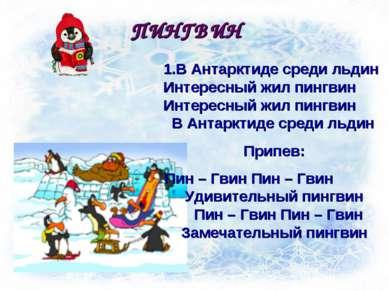 ПИНГВИН 1.В Антарктиде среди льдин Интересный жил пингвин Интересный жил пинг...