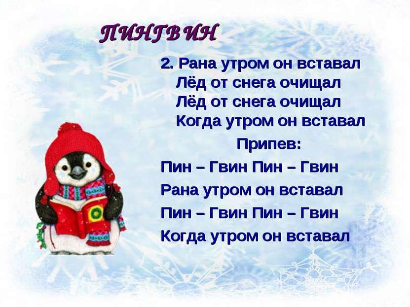 2. Рана утром он вставал Лёд от снега очищал Лёд от снега очищал Когда утром ...