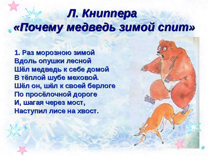 Л. Книппера «Почему медведь зимой спит» 1. Раз морозною зимой Вдоль опушки ле...