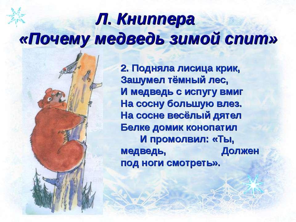 Л. Книппера «Почему медведь зимой спит» 2. Подняла лисица крик, Зашумел тёмны...